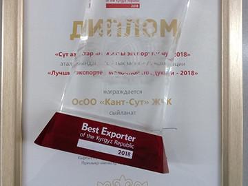 """""""The best exporter - 2018"""""""